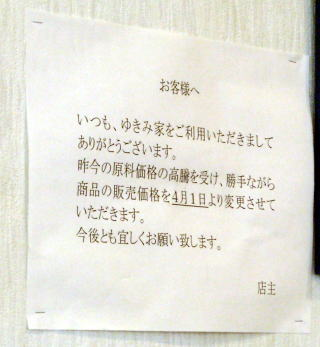 yuki3003.JPG