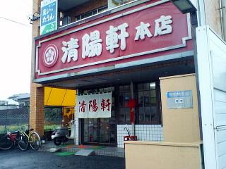 seiyo015.JPG