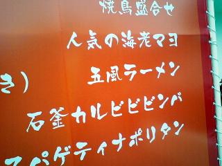 GoFu0002.JPG