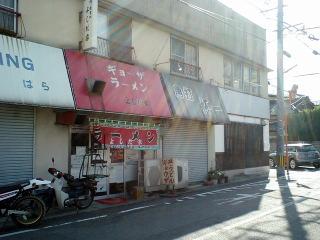 yoshi010.JPG