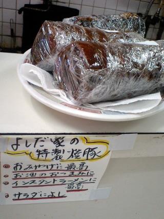 yoshi001.JPG