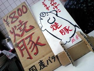 yoshi002.JPG