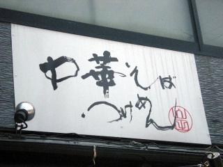 yamada28.JPG