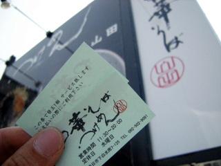 yamada29.JPG