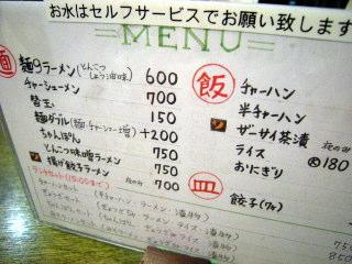 men9hi01.JPG