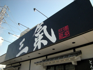 sanki021.JPG