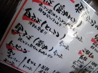raiko201.JPG