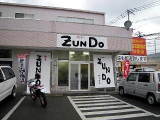 zundo011.JPG