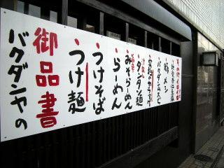 bakuda17.JPG