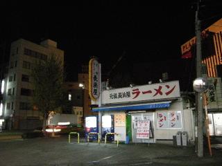 福岡 中央区 元祖 長浜家