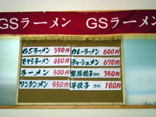 GSR00005.JPG
