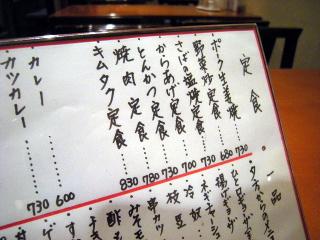 momoya16.JPG