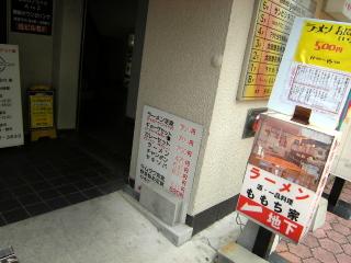 momoya28.JPG