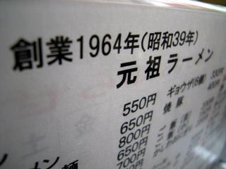 GsoMa003.JPG