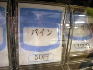 haru3025.JPG