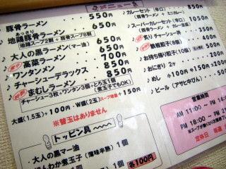 mamush04.JPG