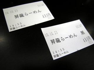 ShoRyu05.JPG