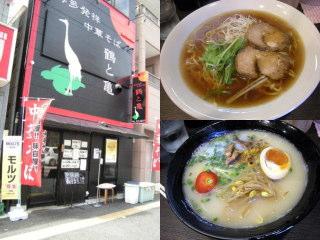 福岡 中央区 ラーメン 鶴と亀