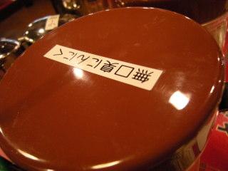 toraie11.JPG