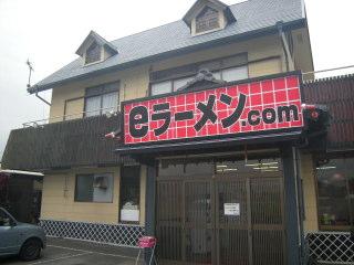 eRcom022.JPG