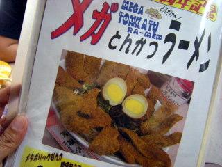 tkatsu24.JPG