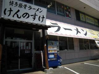 kenno019.JPG
