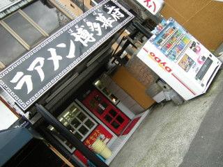 Bakufu13.JPG