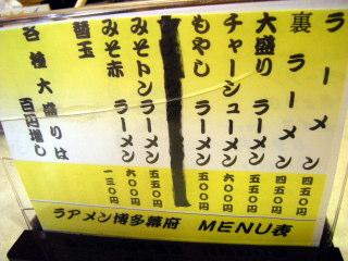Bakufu01.JPG