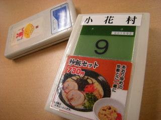 syoka009.JPG