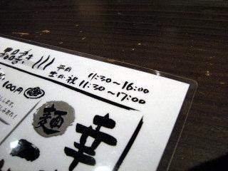 5gyo2012.JPG