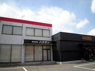 hakuza02.JPG