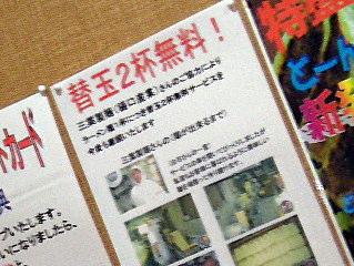 hakuza06.JPG
