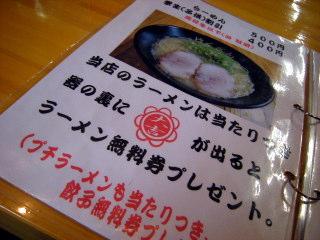 hakuza07.JPG