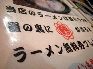 hakuza32.JPG