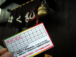 hakuza36.JPG