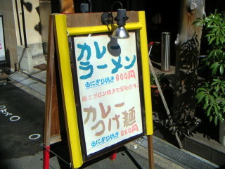 Rakuza02.JPG