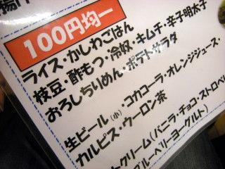 syoGnk10.JPG