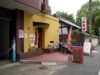 Yokiro01.JPG