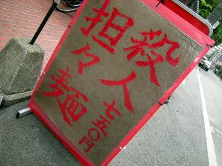 Yokiro02.JPG