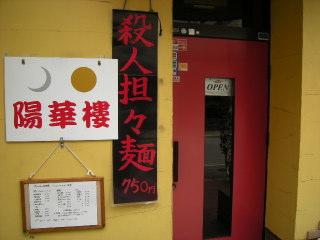 Yokiro06.JPG