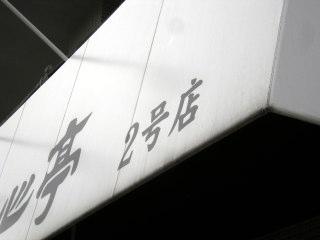 HK1snt14.JPG