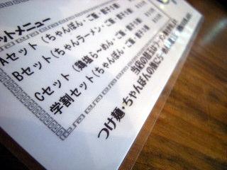 choki008.JPG