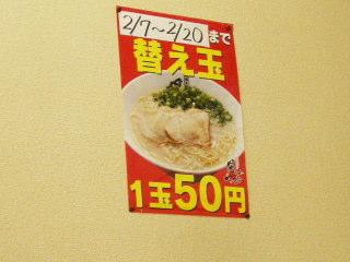 Fubi50202.jpg