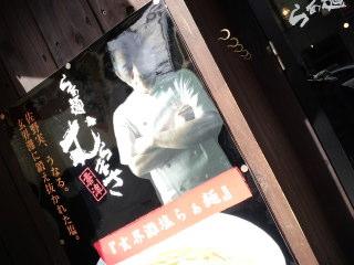 murama02.JPG