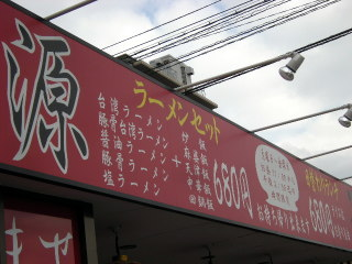 fukuG001.JPG
