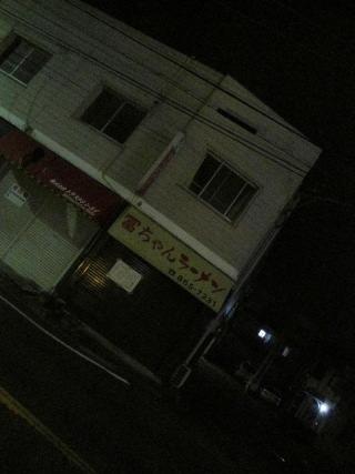 冨ちゃん ラーメン 閉店?