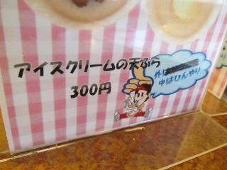 アイスクリームのてんぷら