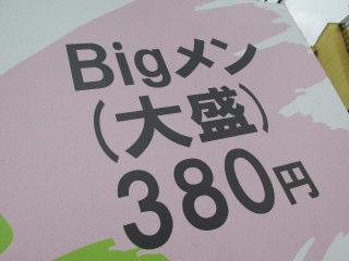 Big00016.JPG