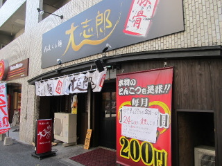 Dshiro2013_0920AQ.JPG