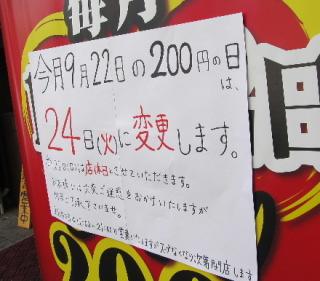 Dshiro2013_0920AB.JPG